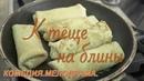 К ТЁЩЕ НА БЛИНЫ Фильм.2018 Комедия.Мелодрама.HD 1080p