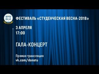 Гала-концерт фестиваля «Студвесна ДГТУ - 2018» | 03.04.2018