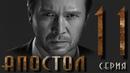 Апостол 11 серия Русский военный сериал в хорошем качестве HD