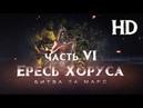 ЕРЕСЬ ХОРУСА ч6 Битва за Марс Warhammer40k Horus Heresy