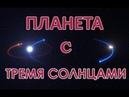 Планета С Тремя Солнцами Экзопланета HD 131399 Ab