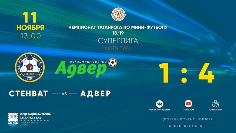 Чемпионат Таганрога по мини-футболу 1819 - Суперлига. 1 тур Стенват - Адвер 14
