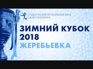 Жеребьевка Зимнего Кубка - 2018