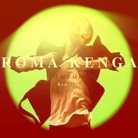 Roma Kenga альбом Высоко
