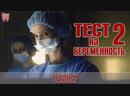 Тест на беременность 2 (2019) / ТРЕЙЛЕР / Анонс 1,2,3,4,5,6,7,8,9,10,11,12,13,14,15,16 серии