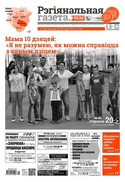 Рэгіянальная Газета