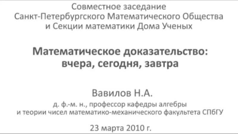 Вавилов Николай Александрович о математическом доказательстве