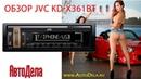 Обзор JVC KD-X361BT – автомобильный ресивер с USB и Bluetooth
