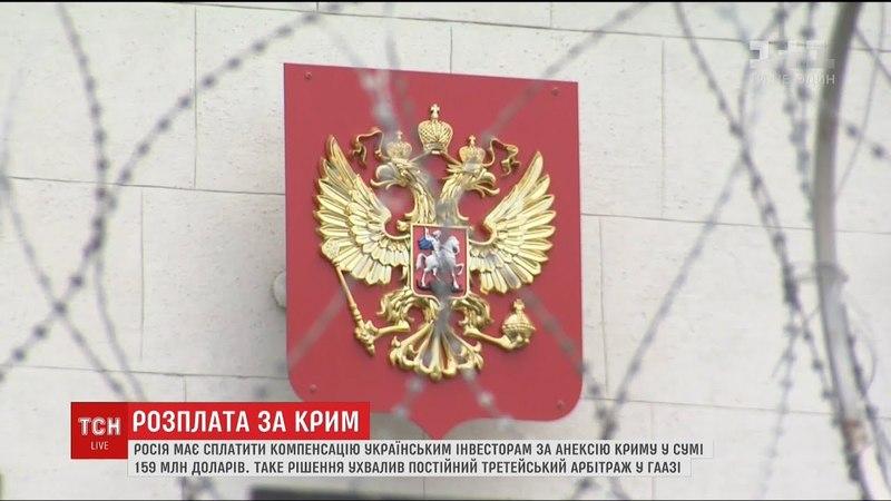 Українські інвестори виграли суд у РФ щодо активів у Криму