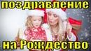 Поздравление на Рождество 2019 прикольные видео Поздравления с Рождеством красивые песни