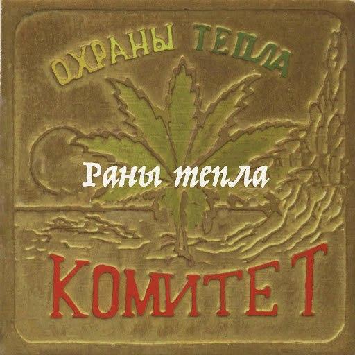 Комитет Охраны Тепла альбом Раны тепла
