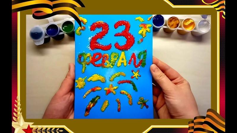 Поделка-открытка-подарок к 23 Февраля 🇷🇺🔥👍своими руками🙌💥Поделки с детьми🙂Детское творчество
