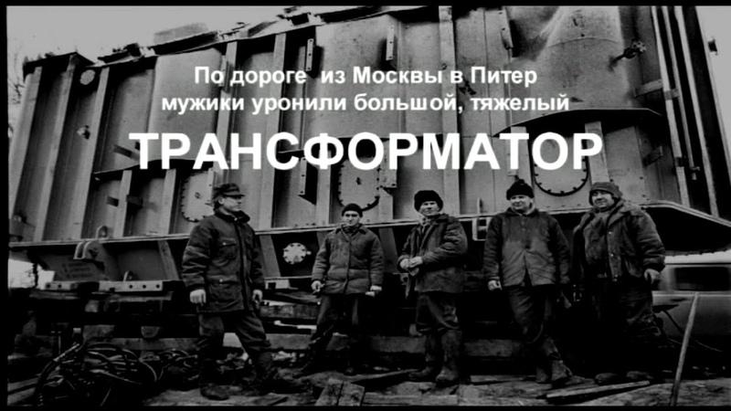 фильм ТРАНСФОРМАТОР