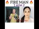 MIYAGI ЭНДШПИЛЬ - FIRE MAN (КАВЕР) 1 или 2?