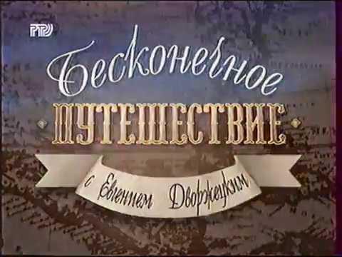 Целиком Бесконечное путешествие с Евгением Дворжецким. Развод во Франции РТР 1998