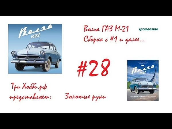 Сборка Волга М21 №28 от ДеАгостини Подключаем трубки и сборка стоек радиатора