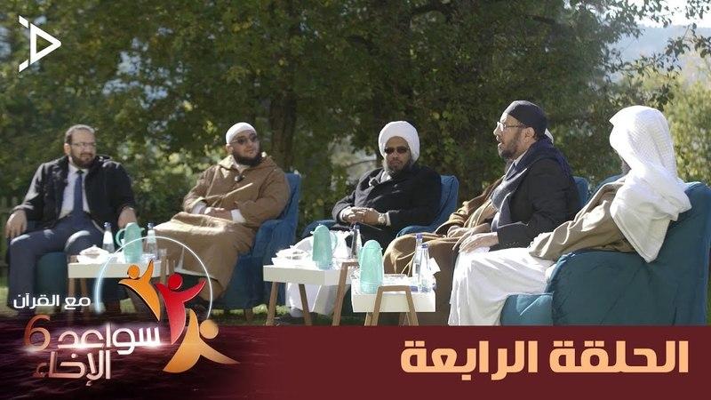 سواعد الإخاء ٦ | الحلقة الرابعة