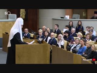 Патриарх Кирилл рассказал в Госдуме о социальной справедливости