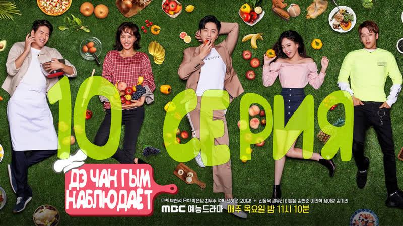 [ZOLOTO] Дэ Чан Гым наблюдает / Dae Jang Geum Is Watching 10/16