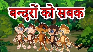बन्दरों को सबक | Panchatantra Moral Stories for Kids | Hindi Cartoon for Children | Maha Cartoon TV
