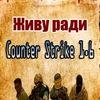 Живу ради Counter Strike 1.6 ( ︻デ═一 )