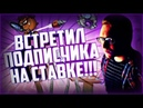 ВСТРЕТИЛ ПОДПИСЧИКА НА СТАВКЕ! | WORMIX БОЙ №57