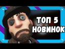ТОП 5 НОВЫЕ ИГРЫ на АНДРОИД и iOS _ PDALIFE
