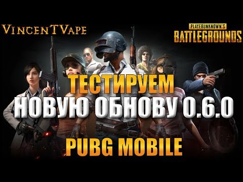 💥ТЕСТИРУЕМ ОБНОВУ 0.6.0 PUBG MOBILE (Пубг) Что за баги о_О ?!💥