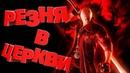 Теперь я ДЕМОН! | Cтрим нарезка по игре Devil May Cry 4 : Special Edition