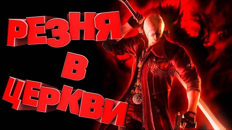 Теперь я ДЕМОН! | Cтрим нарезка по игре Devil May Cry 4 Special Edition