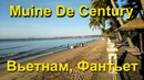 Muine De Century Resort and Spa 4*, Вьетнам, Фантьет, Муйне (декабрь 2016)