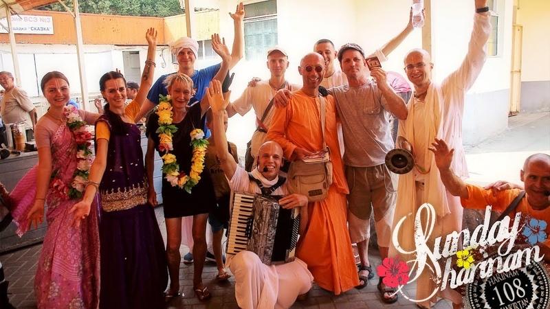 Sunday Culmination-Harinam - Джай Прабхупад! (Харьков,02 сентября 2018 г.)