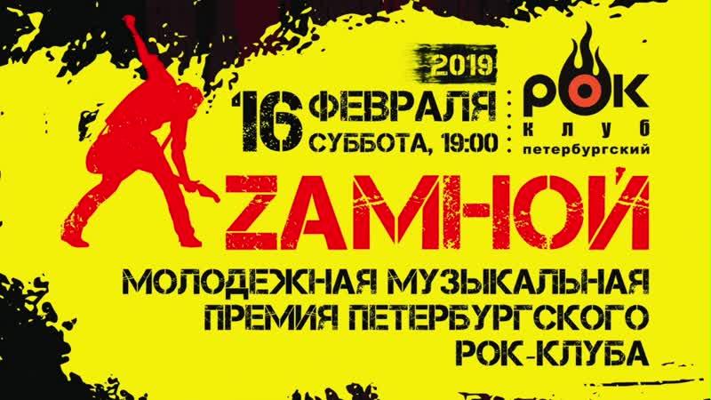 Приглашение на финал премии ZaМной КЦ Сердце 16.02