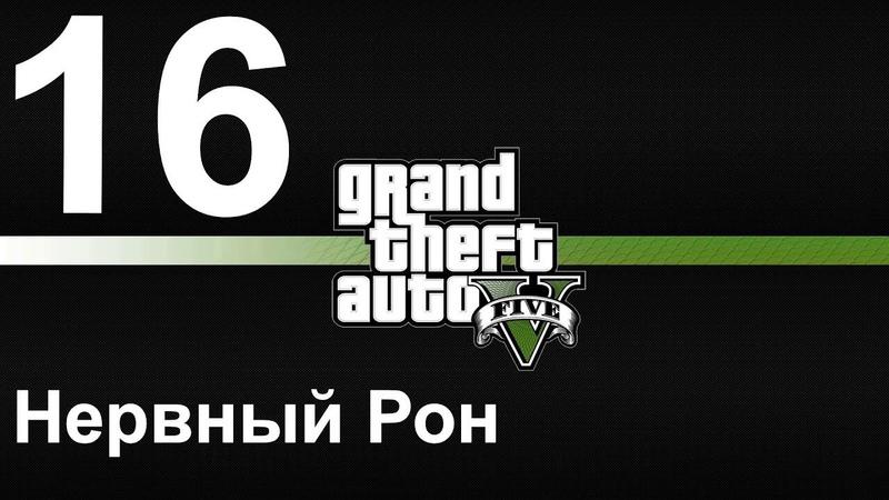 GTA 5 (PC) прохождение от первого лица на золото 16 Нервный Рон