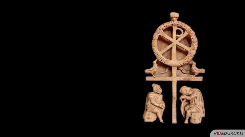 09. Древний Рим. Римская империя