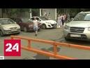 Московская прокуратура вмешалась в очередной конфликт вокруг шлагбаума Россия 24