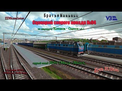 ZDSimulator - Сценарий поезда №94 Одесса - Минск (новая версия) - Есть идея!