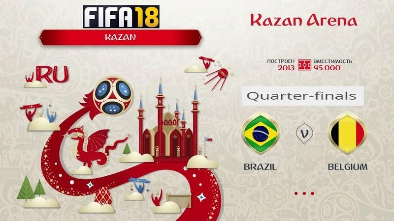 FIFA 18 Чемпионат Мира 1/4 финала Бразилия - Бельгия Симуляция