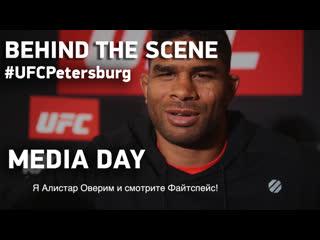 За сценой: mедиа день ufc petersburg   лучшее