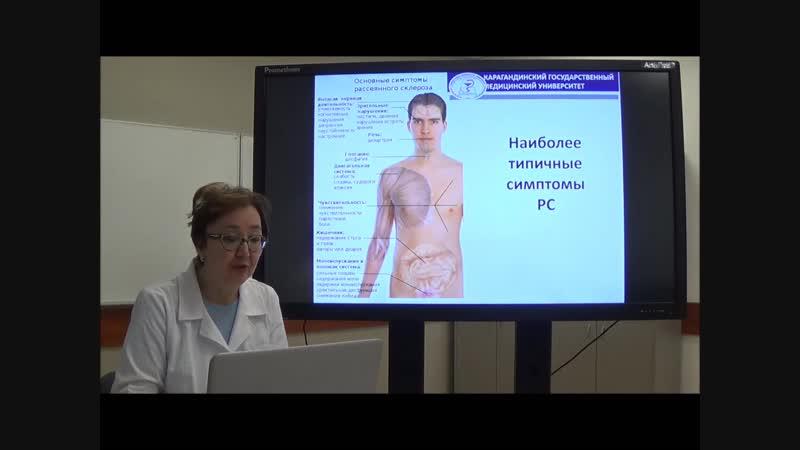 Демиелинизирующие заболевания ЦНС Рассеянный склероз
