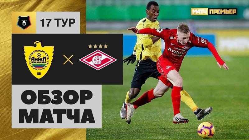 08 12 2018 Анжи Спартак 0 3 Обзор матча
