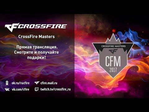 Турнир CrossFire Masters 24 марта