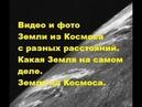 Видео и фото Земли из Космоса с разных расстояний Какая Земля на самом деле Земля из Космоса