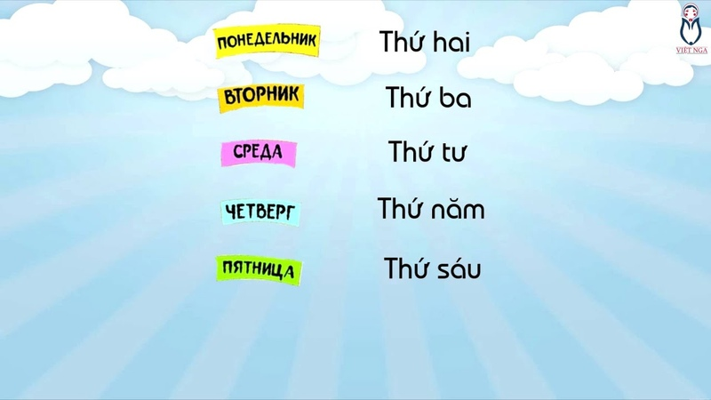 [Việt Nga] Урок 1 Названия дней недели | Вьетнамский Язык Плюс