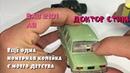 Советские модели Доктора Стики 2 Копейка А9