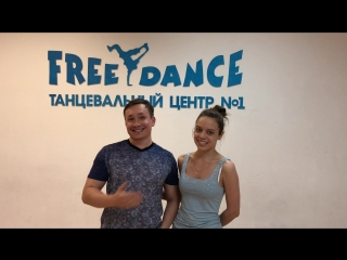 Постановка Свадебного Танца. Free danceШкола танцев и фитнес-клуб в Обнинске