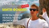 Митя Фомин ПАРОДИЯ