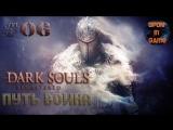 #6 Dark Souls Remastered