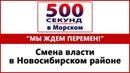 500 СЕКУНД. Мы ждем перемен!