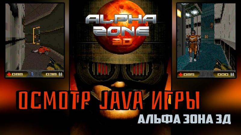 Осмотр Java игры Alpha Zone 3D